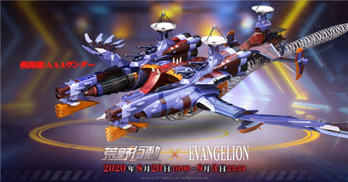 空中戦艦AAAヴンダー