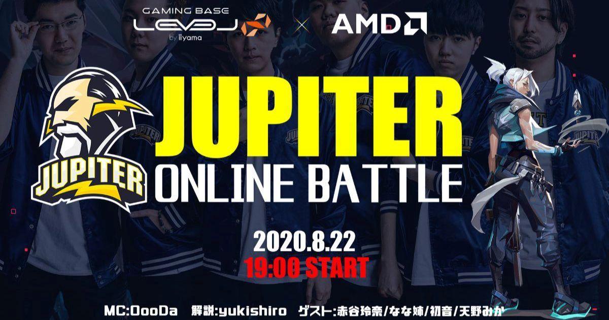 トッププレイヤーによる「VALORANT」の試合を観戦できる!「LEVEL∞(レベル インフィニティ)×AMD コラボeSportsオンラインイベント『JUPITER ONLINE BATTLE』」が開催!