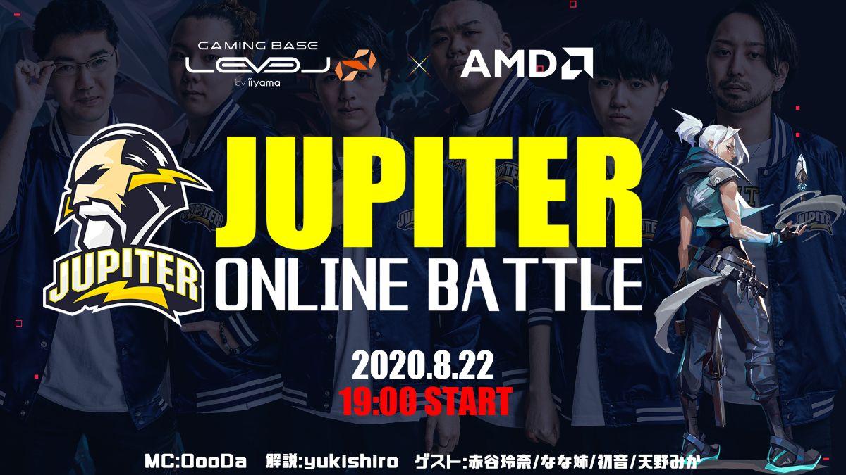 LEVEL∞(レベル インフィニティ)×AMD コラボeSportsオンラインイベント『JUPITER ONLINE BATTLE』
