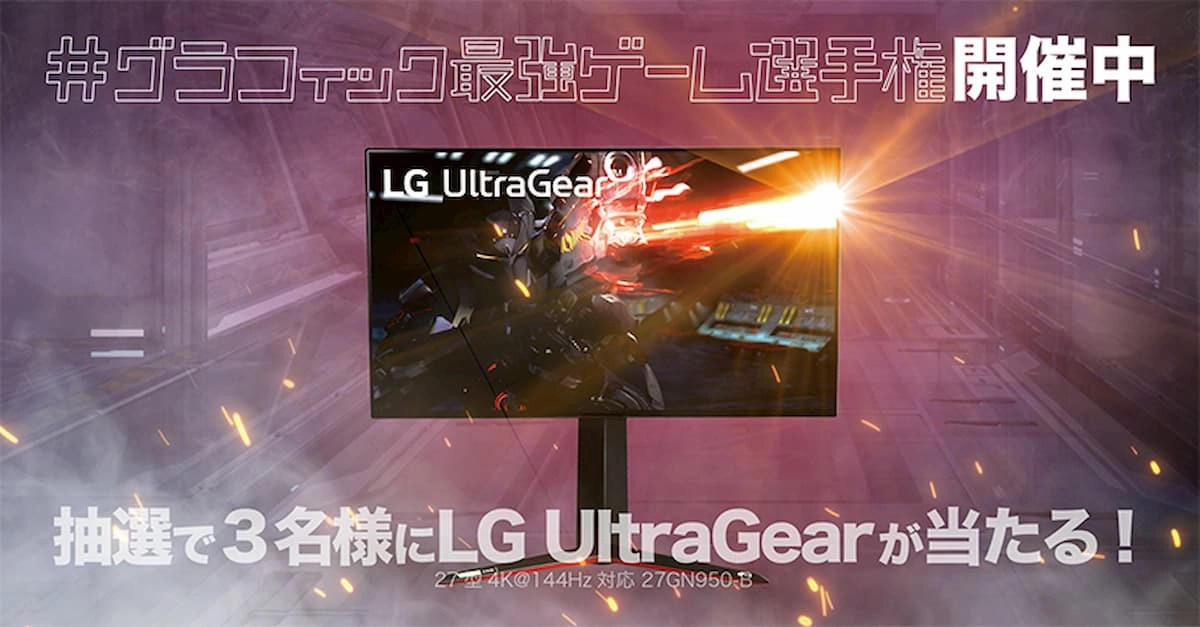「LG UltraGear」Twitterキャンペーン 第1弾