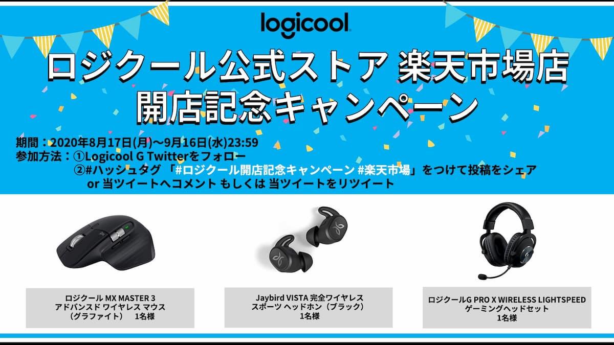 ロジクール公式ストア 楽天市場店 開店記念キャンペーン