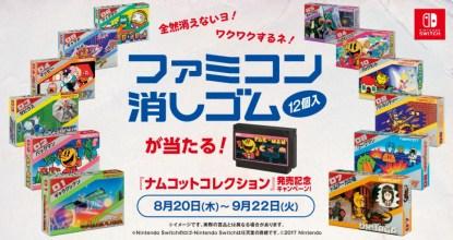 全然消えないファミコン消しゴム当たる!「ナムコットコレクション」発売記念キャンペーン開催!