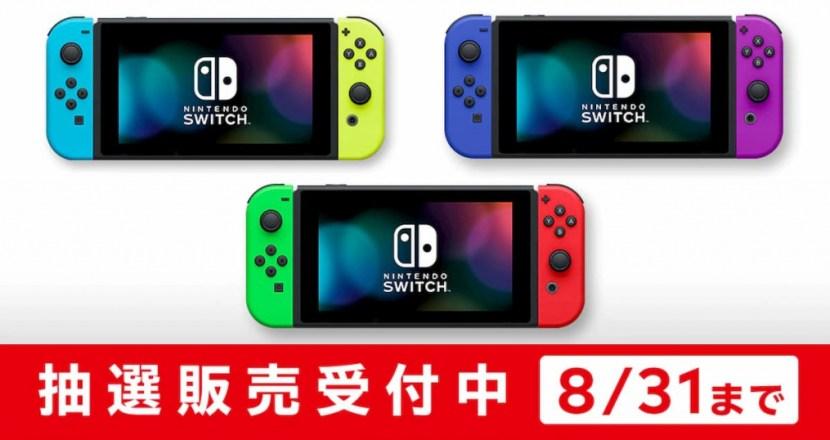 マイニンテンドーストアでJoy-Conの色が違うNintendo Switchの抽選受付開始!