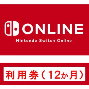 Nintendo Switch Online 利用券(個人プラン12か月)|オンラインコード版
