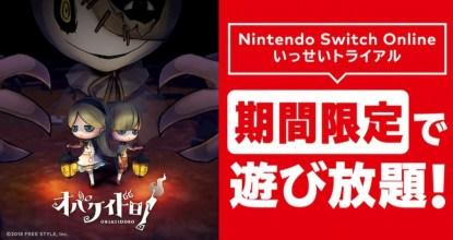 ニンゲンとオバケでケイドロ!「オバケイドロ!」がNintendo Switch「いっせいトライアル」登場!