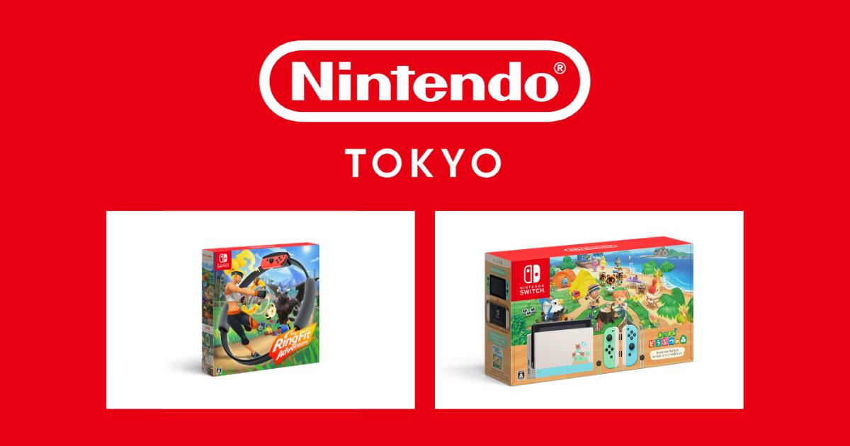 Nintendo TOKYOで「リングフィット アドベンチャー」とあつ森セットのWEB限定抽選予約受付開始!