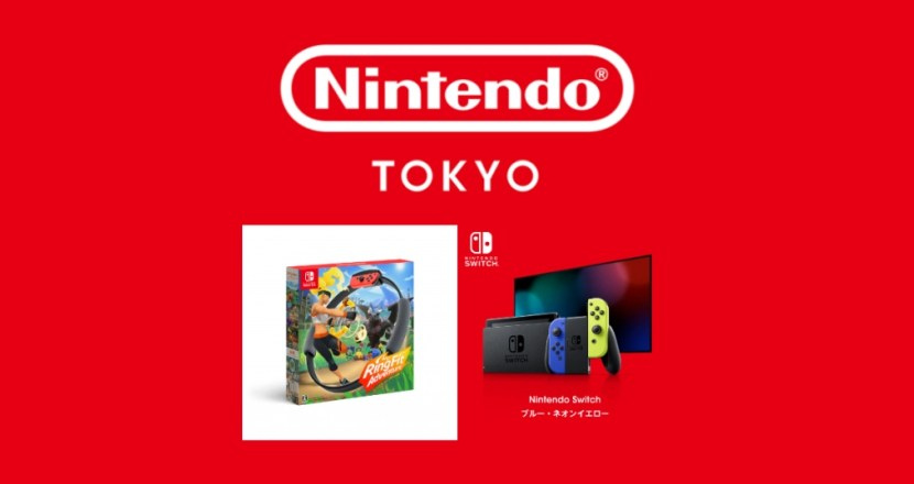 Nintendo TOKYOでリングフィットとSwitch本体のWEB限定抽選予約開始!