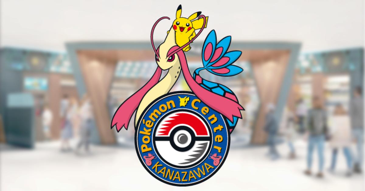 金沢駅前にある「金沢フォーラス」内にポケモンセンターカナザワが2020年11月下旬オープンが決定!