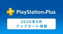 2020年9月のPS Plusフリープレイに「PLAYERUNKNOWN'S BATTLEGROUNDS」と「ストリートファイターV」が登場!「12ヶ月利用権」の25%オフセールも!