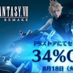 PS Store《FINAL FANTASY VII REMAKE》期間限定優惠實施中!還有遊戲內飾品免費贈送!
