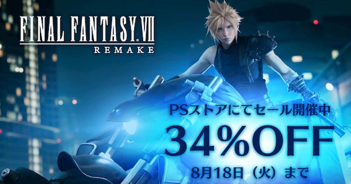PS Storeで「FINAL FANTASY VII REMAKE」が期間限定セール中!アクセサリ無料配布もスタート!