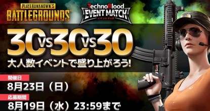 日本TechnoBlood將舉辦30vs30vs30的PUBG大賽「TechnoBlood 活動比賽」。開始接受報名。