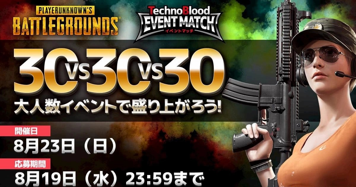 日本TechnoBlood將舉辦30vs30vs30的PUBG大賽「TechnoBlood 活動比賽」。開始接受報名。