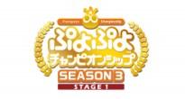 「ぷよぷよチャンピオンシップ SEASON3 STAGE1」に出場するプロ選手31名が決定!