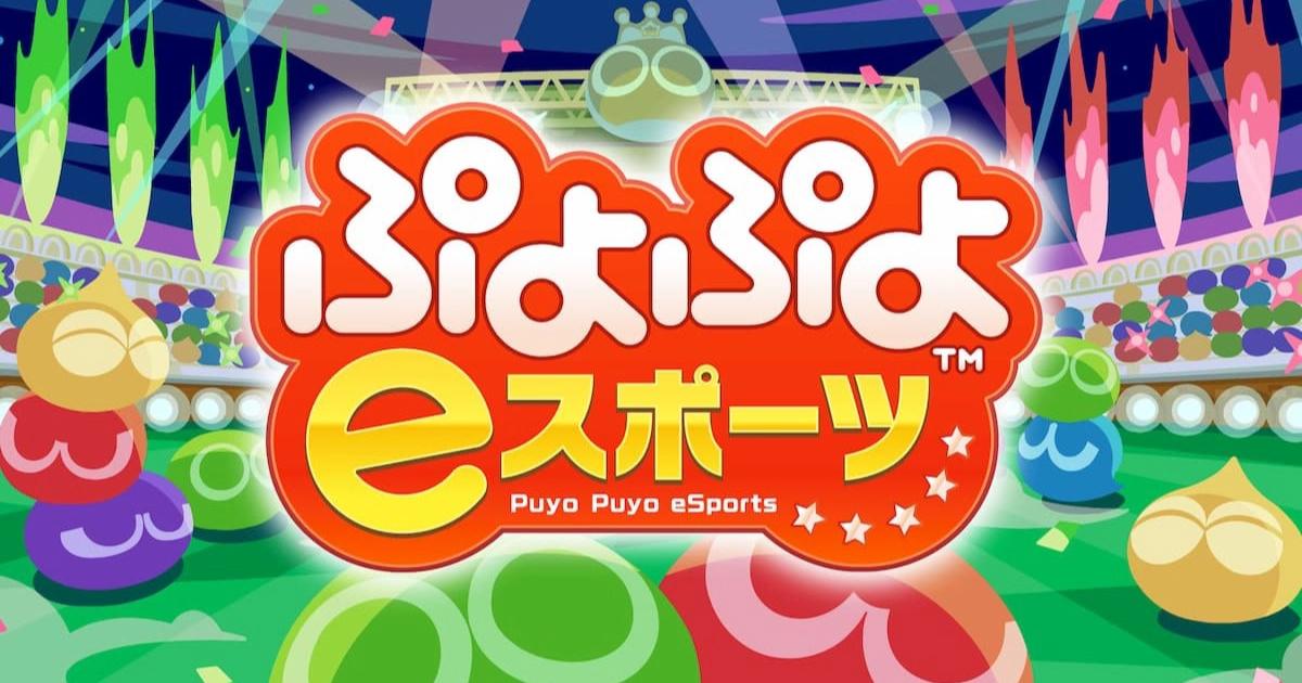 開催が延期されていた「ぷよぷよ」セガ公式eスポーツ大会 2020年度シーズン「SEASON3」の開幕が決定!