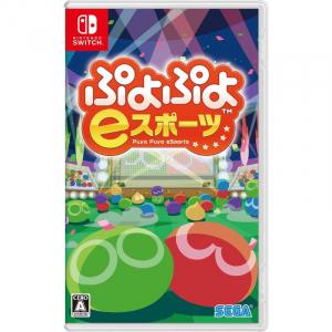 ぷよぷよeスポーツ - Switch