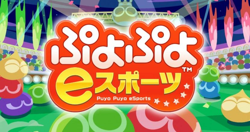 Nintendo Switch版「ぷよぷよeスポーツ」が8月27日に無料の大型アップデート実施発表!