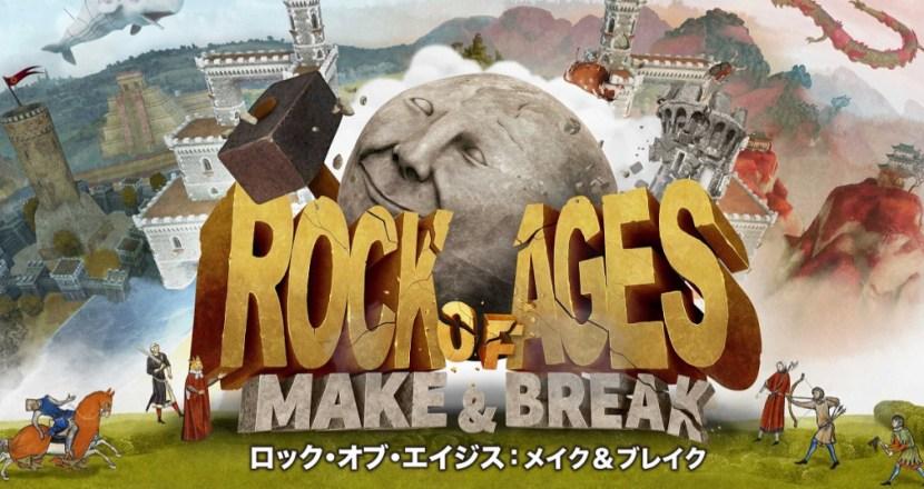 タワーディフェンス×タマ転がし!シリーズ最新作「ロック・オブ・エイジス:メイク&ブレイク」発売!