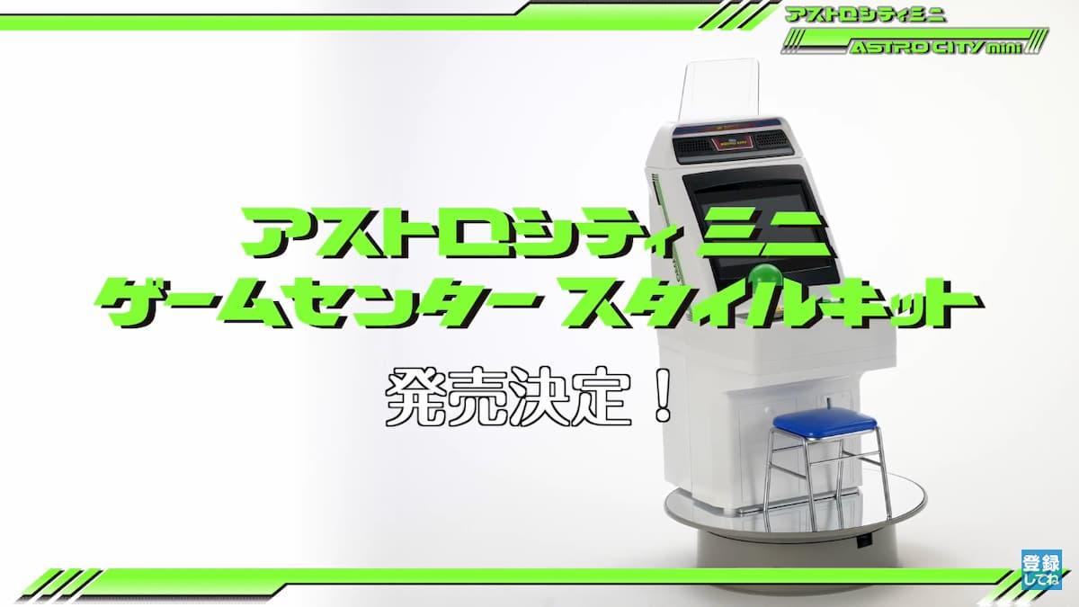 アストロシティミニ ゲームセンタースタイルキット
