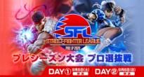 「ストリートファイターリーグ: Pro-JP 2020」プレシーズン大会のプロ選抜戦が9月5日と6日に開催!