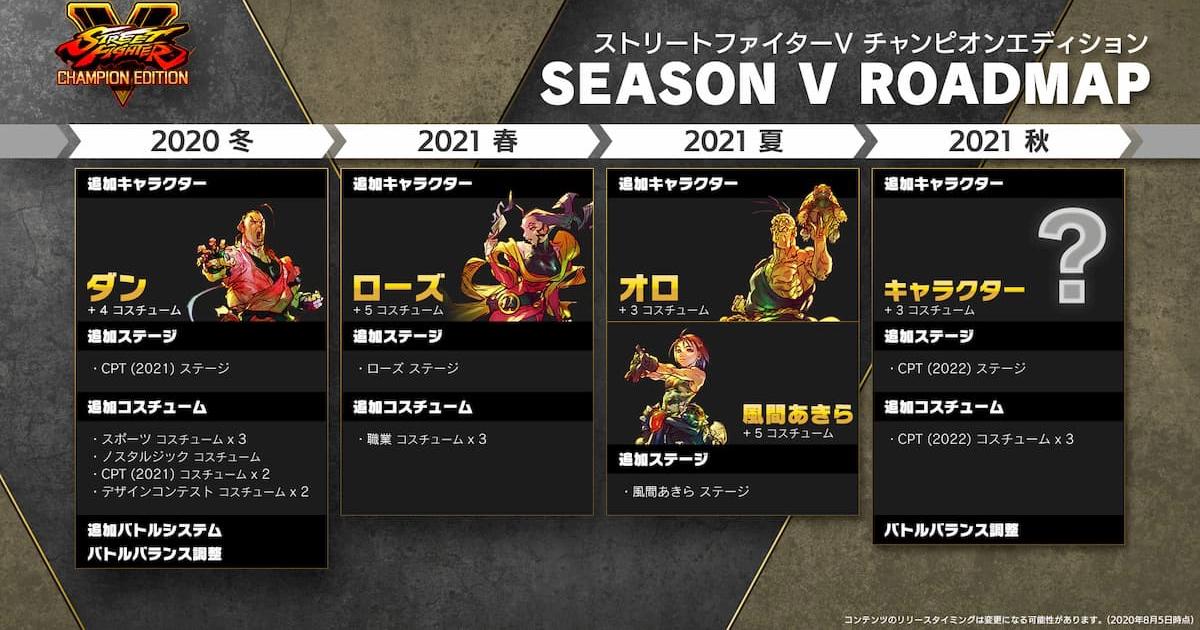 ストV「シーズンV」のロードマップ公開!驚きの追加キャラクターも発表!