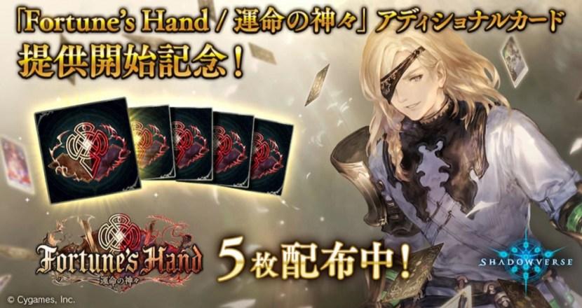 Shadowverse最新カードパック「Fortune's Hand / 運命の神々」のアディショナルカード配信開始!