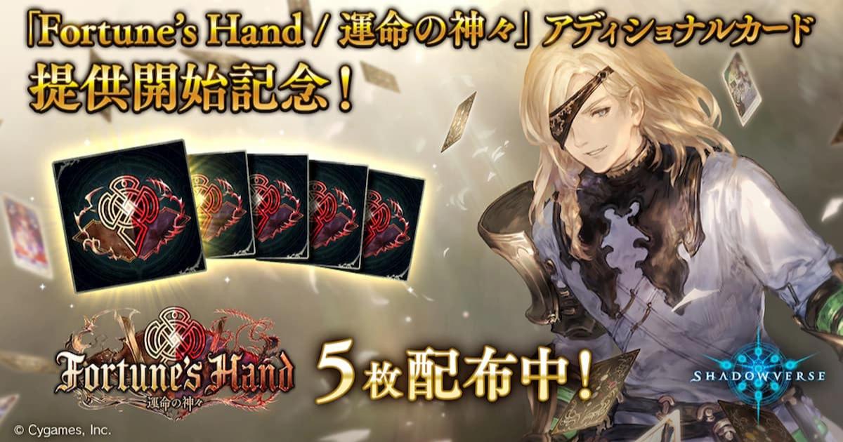 《闇影詩章》最新擴充卡包「Fortune's Hand / 命運諸神」正式發行!