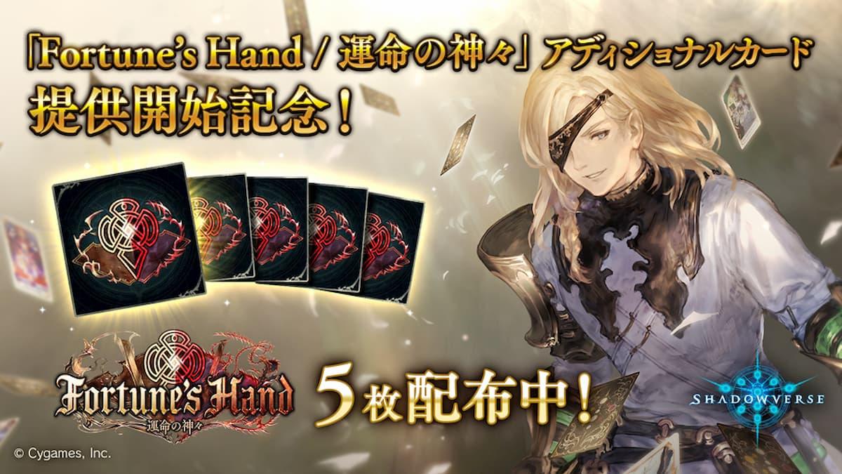 「Fortune's Hand / 運命の神々」アディショナルカード提供開始記念キャンペーン