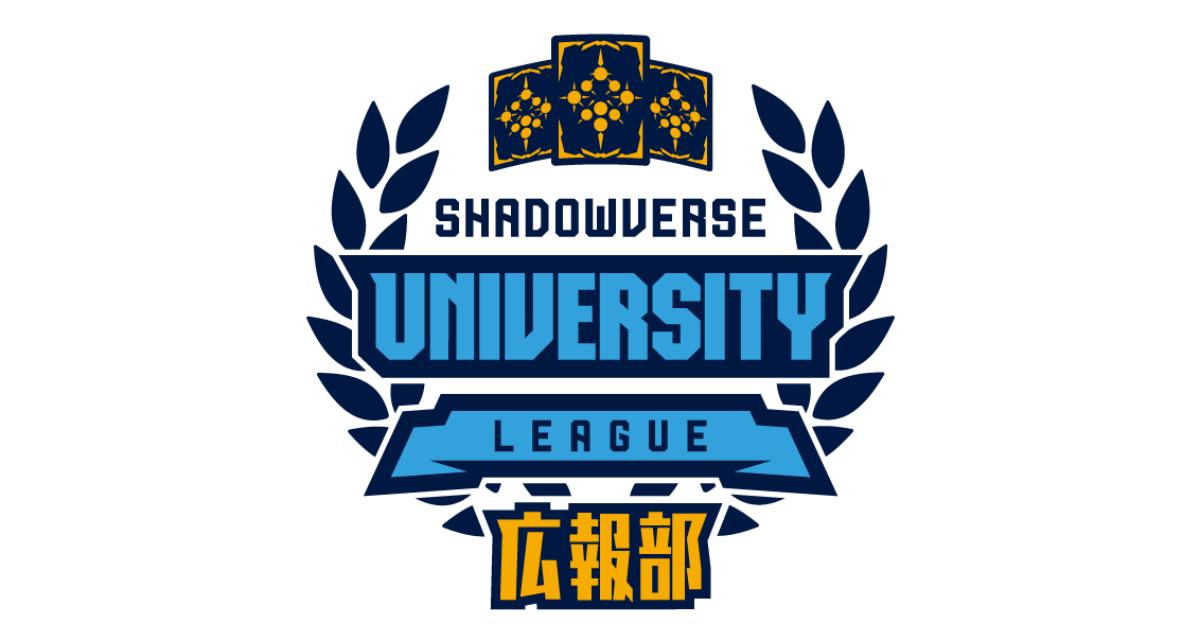 Cygamesが大学生を対象にシャドウバース大学生リーグ広報部を募集!