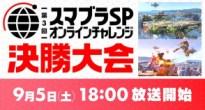 「第3回 スマブラSP オンラインチャレンジ 決勝大会」生中継決定!