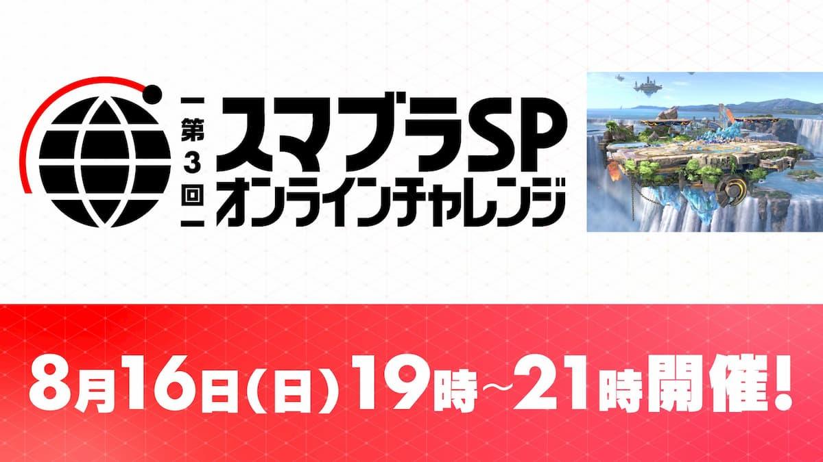 第3回 スマブラSP オンラインチャレンジ