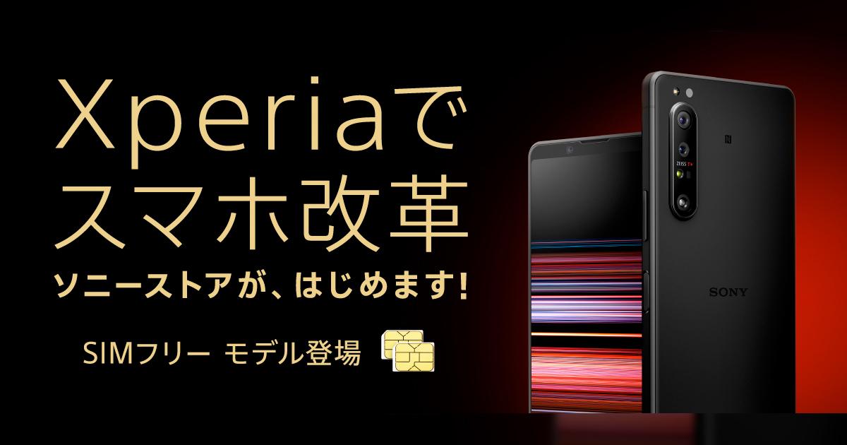 Xperiaの最新ハイエンドモデル「Xperia 1 II」のSIMフリー版が登場!もちろん5Gにも対応!デュアルSIMやおサイフケータイにも!