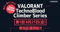 賞金総額50万円!VALORANTのオンライン大会「VALORANT TechnoBlood Climber Series」へのエントリー募集中!