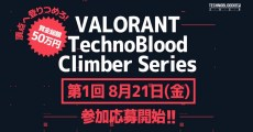 總獎金高達50萬日圓!VALORANT線上大賽「VALORANT TechnoBlood Climber Series」報名開始!