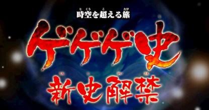 ゆるゲゲ「ゲゲゲ史」に残暑を涼しくする新エリア登場!9月限定ステージもスタート!