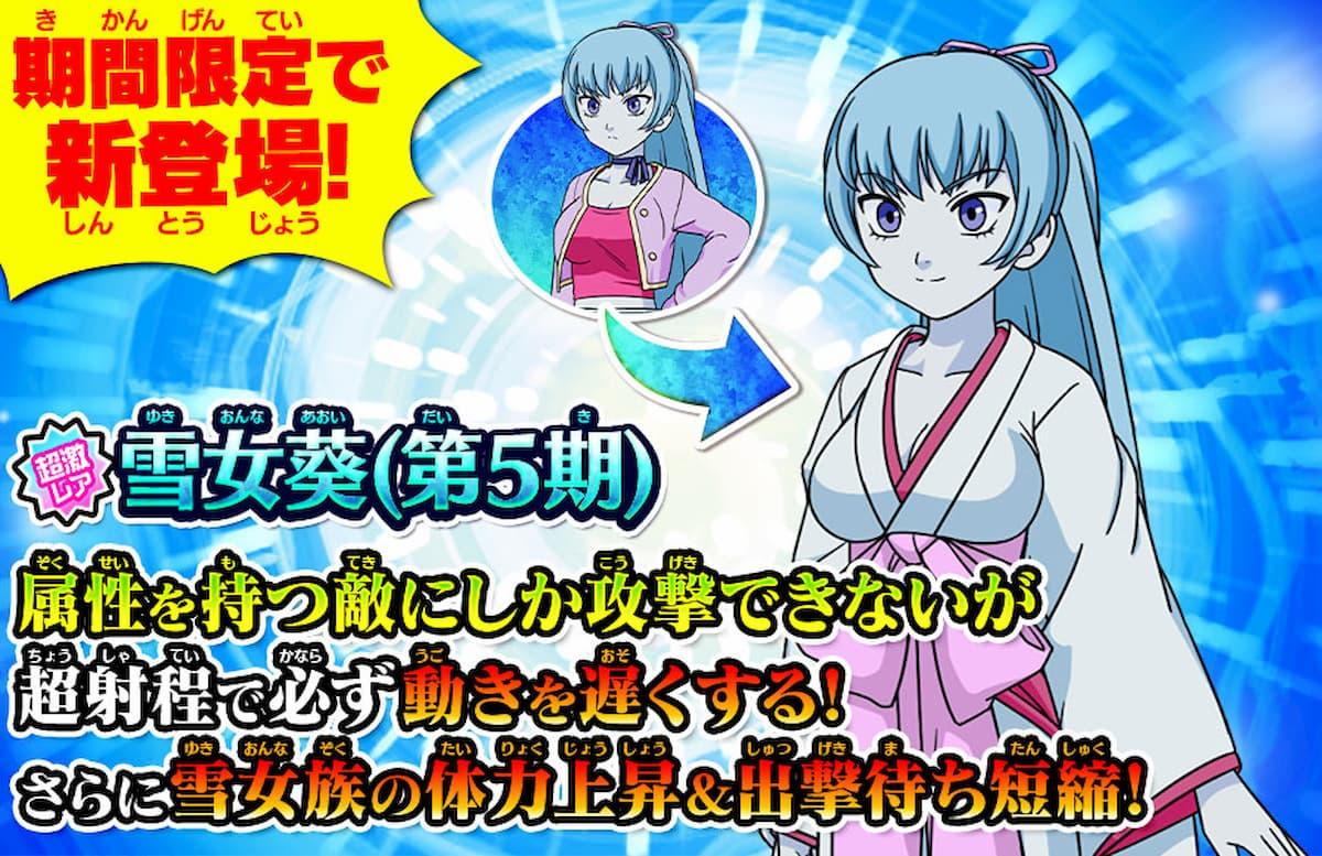 雪女葵(第5期)