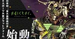 日本初の全大会賞金付きeスポーツプラットフォーム「Adictor」が2020年10月15日(木)にリリース決定!