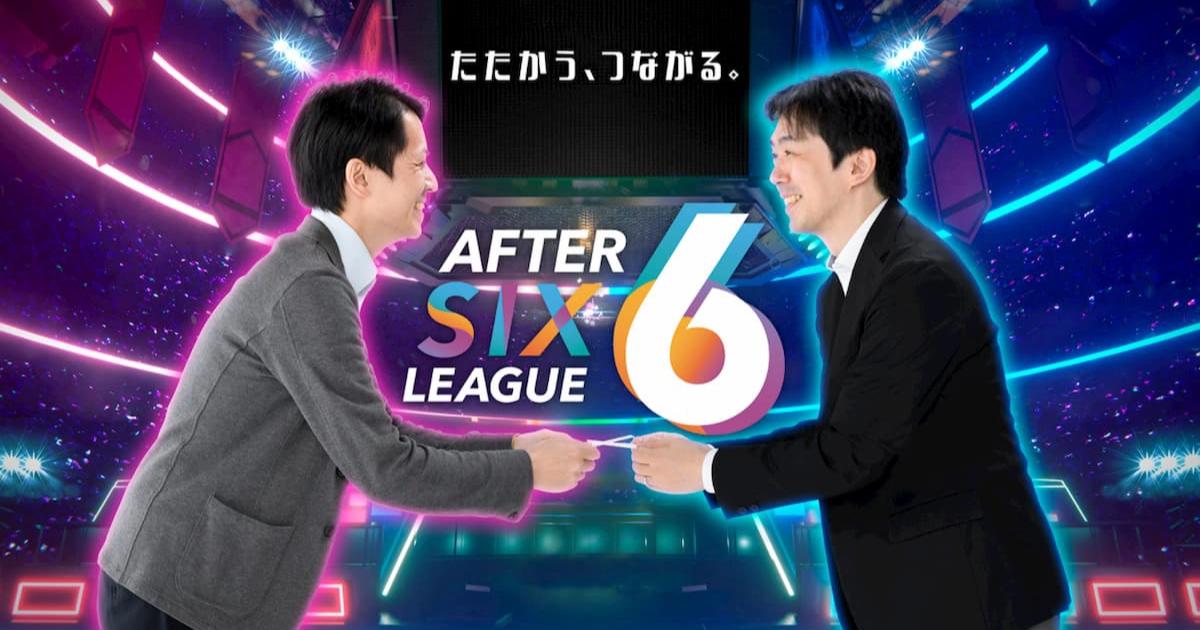 社会人アマチュアeスポーツリーグ「AFTER 6 LEAGUE」の開幕前記念大会に出場する20社が決定!