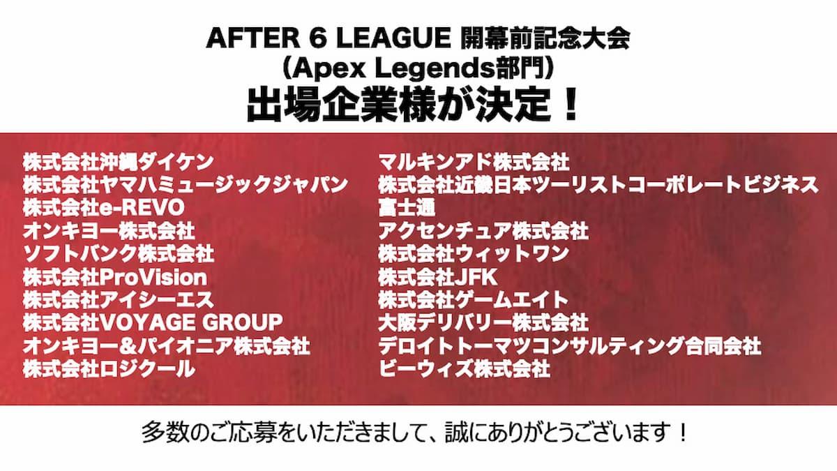 AFTER 6 LEAGUE開幕前記念大会出場企業