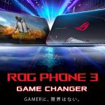 ASUSの最新ゲーミングスマホ「ROG PHONE 3」が日本発売決定!お得なキャンペーンも開催!