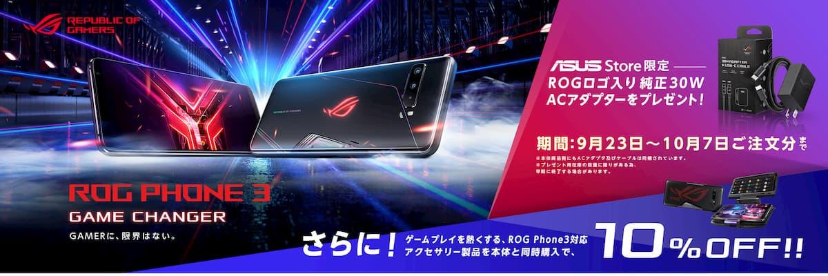 ROG PHONE 3購入キャンペーン