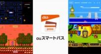 auユーザー以外も遊べる「auスマートパスプレミアム クラシックゲーム」に5タイトルが追加!名作ドットイートゲームも楽しめる!