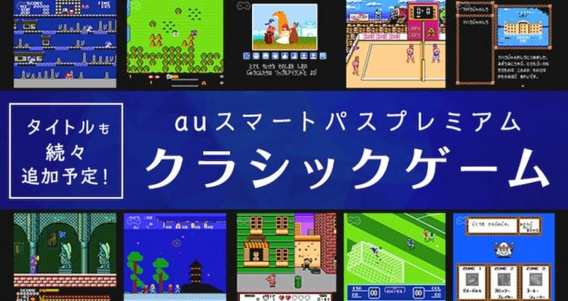 「auスマートパスプレミアム クラシックゲーム」にゲームが追加!なんと大量10タイトル!