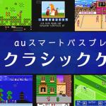 35404今月は2タイトル!「auスマートパスプレミアム クラシックゲーム」にタイトル追加!
