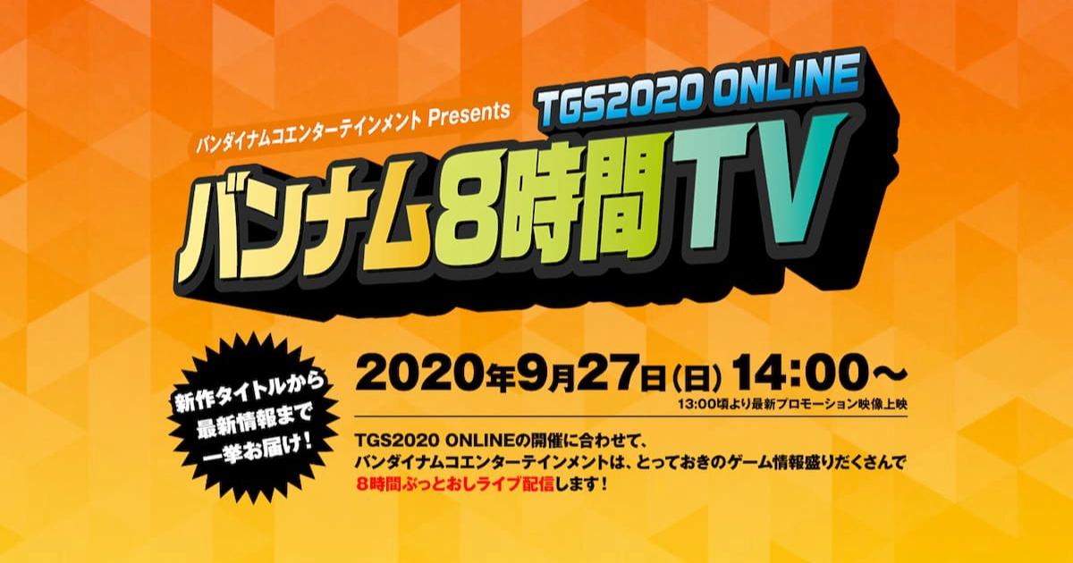 ライブ配信「TGS2020 ONLINE バンナム8時間TV」放送決定!特設サイトもオープン!