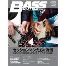 ベース・マガジン2020年 8月号 Vol.348