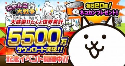「にゃんこ大戦争」シリーズ累計5500万ダウンロード突破!期間限定イベントが多数登場!