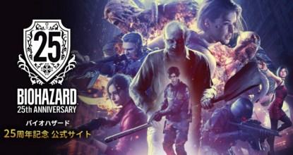 將在2021年迎接25周年的《惡靈古堡》!25周年紀念網站及全新3DCG動畫《惡靈古堡:無盡闇黑》前導預告公開!