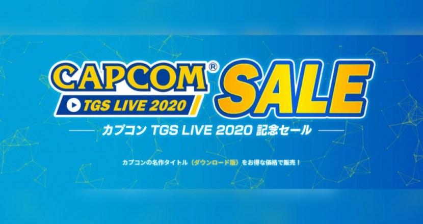 バイオRE3が半額!「カプコン TGS LIVE 2020 記念セール」スタート!
