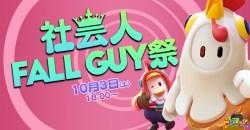 社会人限定オンラインゲーム大会「コグフェス」の第11回目の使用タイトルは「FallGuys」!